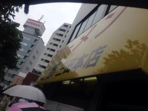 雨のラーメン二郎三田本店