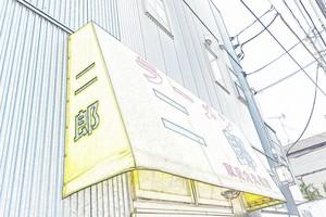 眉二郎のテント・色鉛筆調