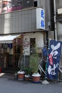 そば処 更科 (日本橋本町)