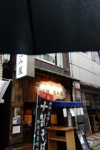 今日も雨の恵み屋