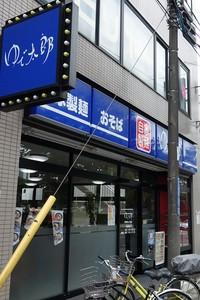 ゆで太郎 習志野大久保店