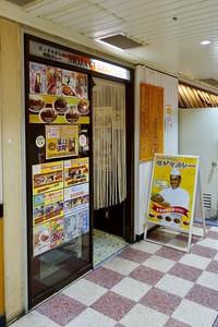 モジャカレー新大阪店