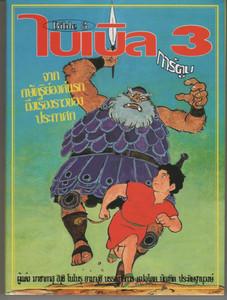 タイ版「マンガ聖書物語」