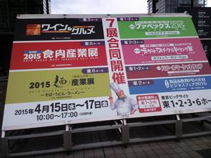 東京ビッグサイトの入口にて