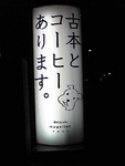 masubon2009-10-30