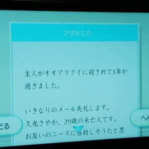 Wii メール機能