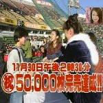 1997年11月30日ナゴヤ球場にて。
