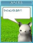 megacat_takana2009-02-15