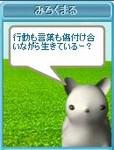 megacat_takana2009-02-17