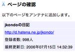 minami-no-neko2006-07-16