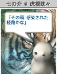 minami-no-neko2009-05-01