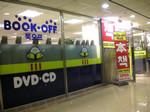 ブックオフ・ソウル駅店