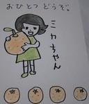 mitiyoblog2013-01-09