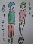 mitiyoblog2013-02-19