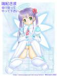 mizuki_akise2005-06-20