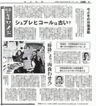 【毎日新聞】ニュースセレクト > 話