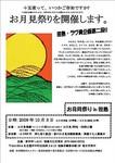 お月見祭りin笹島 笹島ラヴ貧企画第二