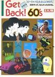 Get Back! 60's