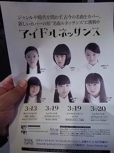 nantokacha2016-03-12