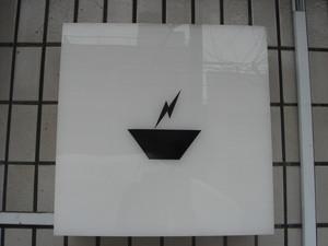 naotokun2008-02-25