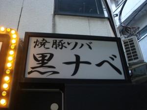 naotokun2008-07-29