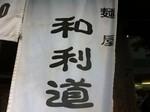 naotokun2012-10-09