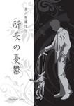 narihara2100-02-14