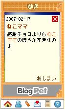 nekomama2007-02-17