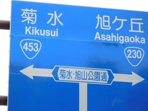 定宿から駅へ行く途中の道路標識