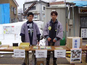 niigatachuetsu2005-03-23