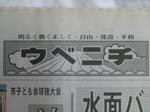日刊ウベニチ