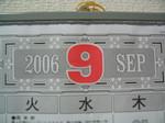 2006年9月