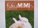 『fukuMIMI』2006年12月号