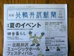 北軽井沢新聞