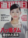 週刊朝日09年10月16日号