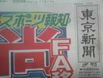 スポーツ報知と東京新聞