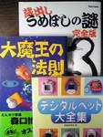 90年代書籍3冊