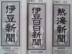 伊豆新聞社発行3紙