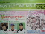 LF10年4月タイムテーブル