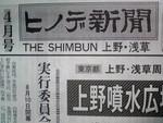 ヒノデ新聞