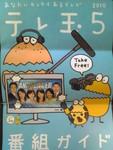TVS10年5月タイムテーブル