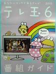 TVS10年6月タイムテーブル