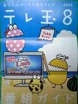 TVS10年8月タイムテーブル