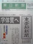 東日新聞・東愛知新聞
