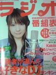 『ラジオ番組表』2010秋号