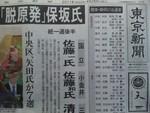 11年4月25日付東京新聞