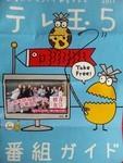 TVS11年5月タイムテーブル
