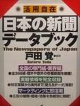 活用自在 日本の新聞データブック