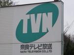 TVN本社看板