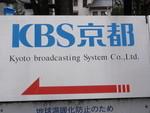 KBS本社看板